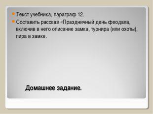 Домашнее задание. Текст учебника, параграф 12. Составить рассказ «Праздничны