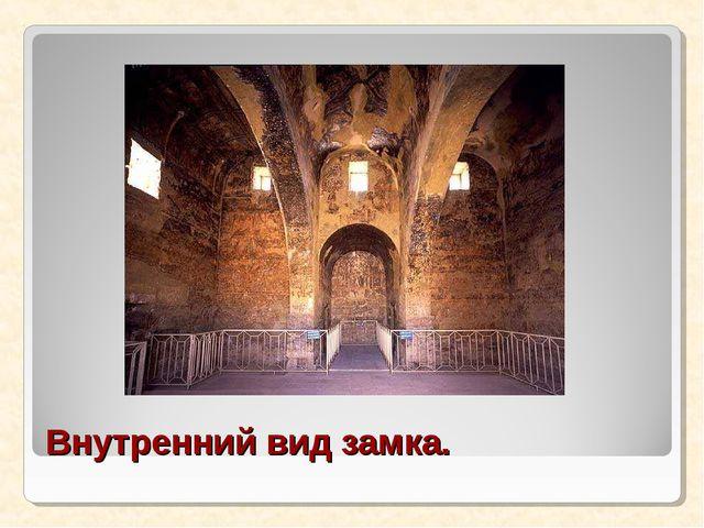 Внутренний вид замка.