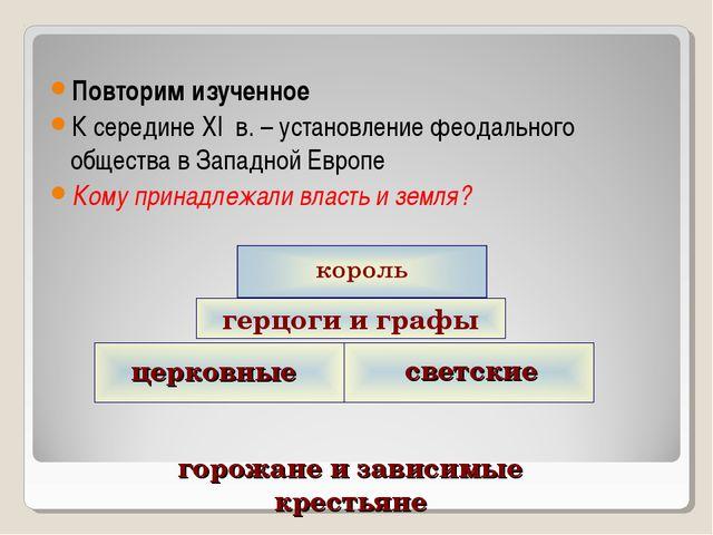 Повторим изученное К середине XI в. – установление феодального общества в За...