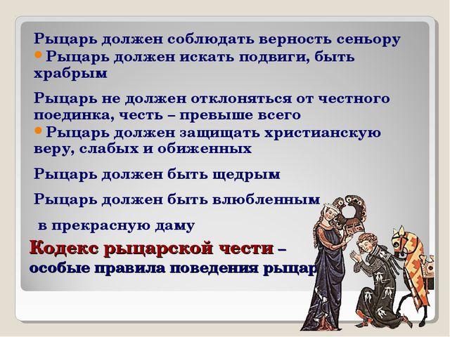 Кодекс рыцарской чести – особые правила поведения рыцарей Рыцарь должен соблю...