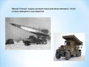 """Именем """"Катюша"""" солдаты прозвали новые реактивные минометы, """"песни"""" которых п"""