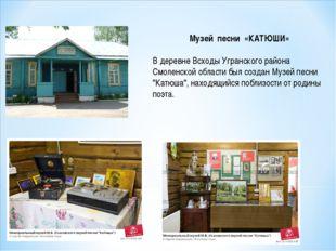 Музей песни «КАТЮШИ» В деревне Всходы Угранского района Смоленской области бы