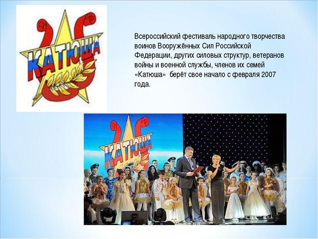 Всероссийский фестиваль народного творчества воинов Вооружённых Сил Российско...