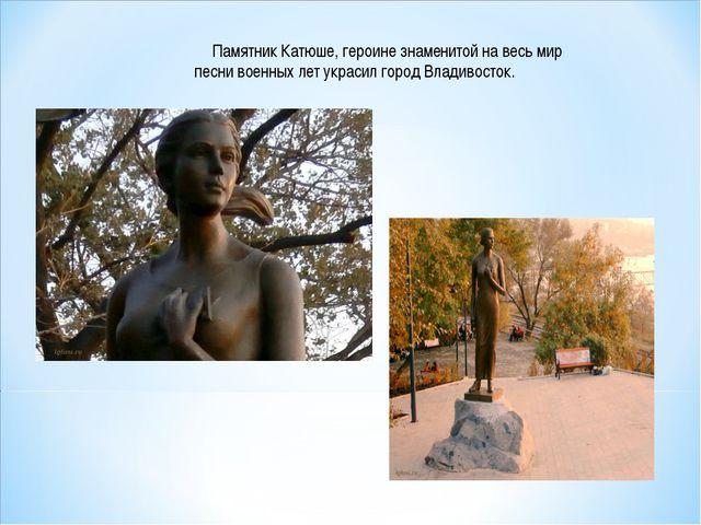 Памятник Катюше, героине знаменитой на весь мир песни военных лет украсил...