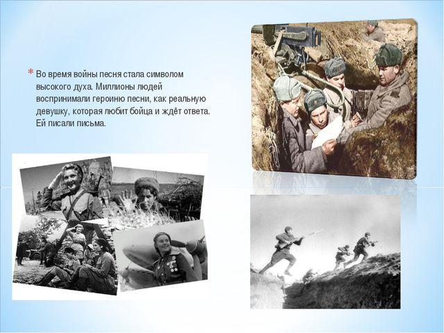 Во время войны песня стала символом высокого духа. Миллионы людей воспринимал...