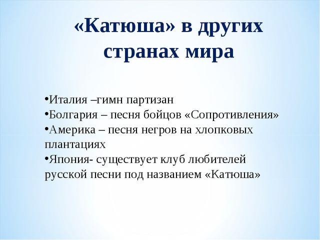 «Катюша» в других странах мира Италия –гимн партизан Болгария – песня бойцов...