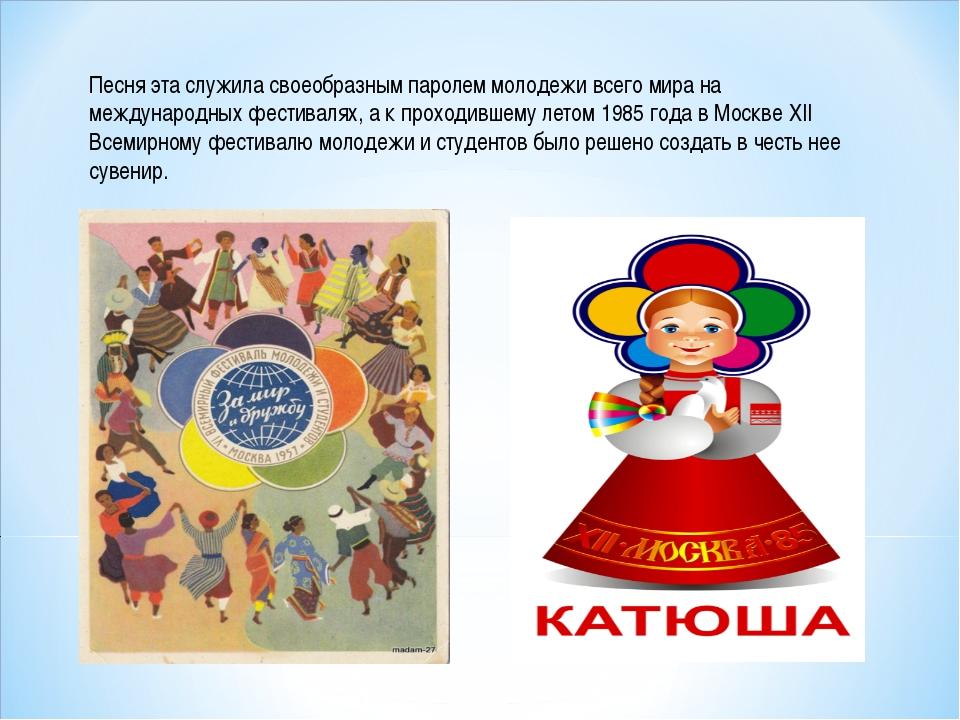 Песня эта служила своеобразным паролем молодежи всего мира на международных...