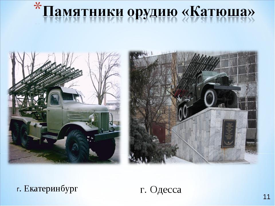 г. Екатеринбург г. Одесса 11
