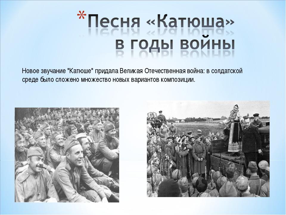"""Новое звучание """"Катюше"""" придала Великая Отечественная война: в солдатской сре..."""
