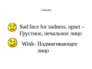 Смайлики Sad face for sadness, upset – Грустное, печальное лицо Wink- Подмиг