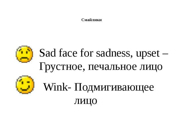 Смайлики Sad face for sadness, upset – Грустное, печальное лицо Wink- Подмиг...