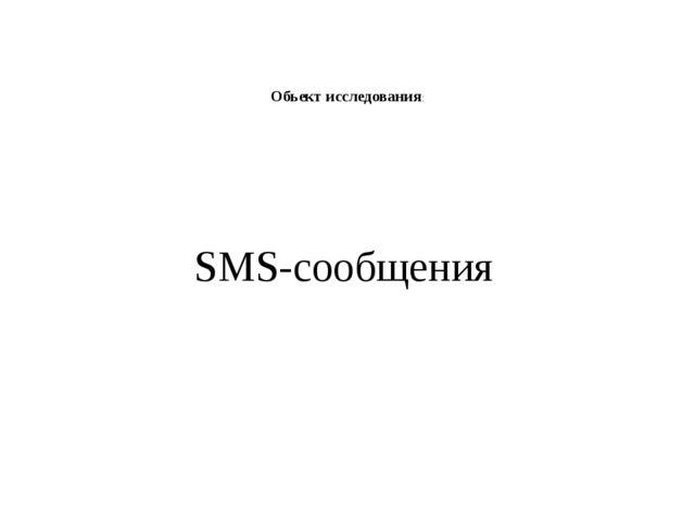 Обьект исследования: SMS-сообщения