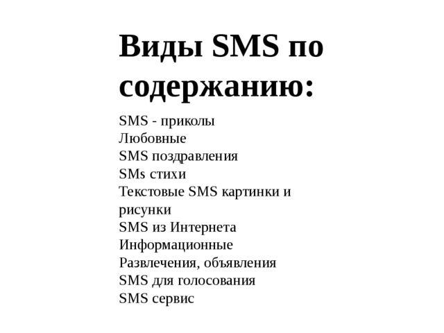Виды SMS по содержанию: SMS - приколы Любовные SMS поздравления SMs стихи Тек...
