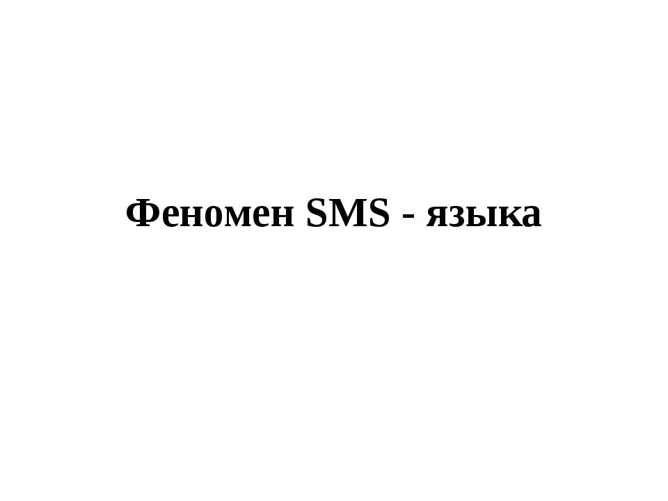 Феномен SMS - языка