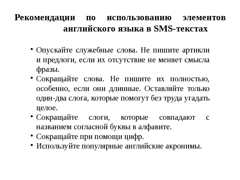 Рекомендации по использованию элементов английского языка в SMS-текстах Опуск...