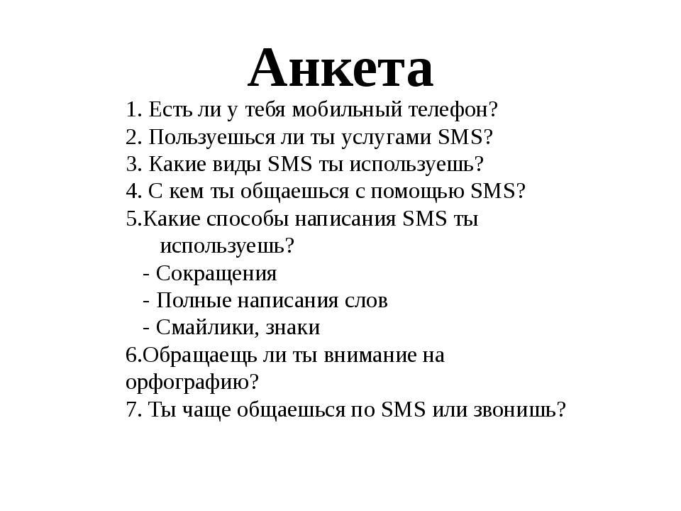 Анкета 1. Есть ли у тебя мобильный телефон? 2. Пользуешься ли ты услугами SMS...