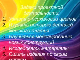Задачи проектной деятельности: Узнать о психологии цветов Изучить историю дет