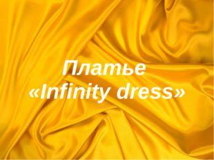 Платье «Infinity dress»