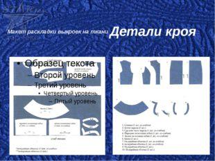 Макет раскладки выкроек на ткани Детали кроя