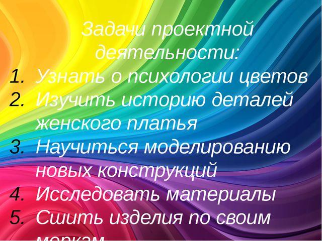 Задачи проектной деятельности: Узнать о психологии цветов Изучить историю дет...