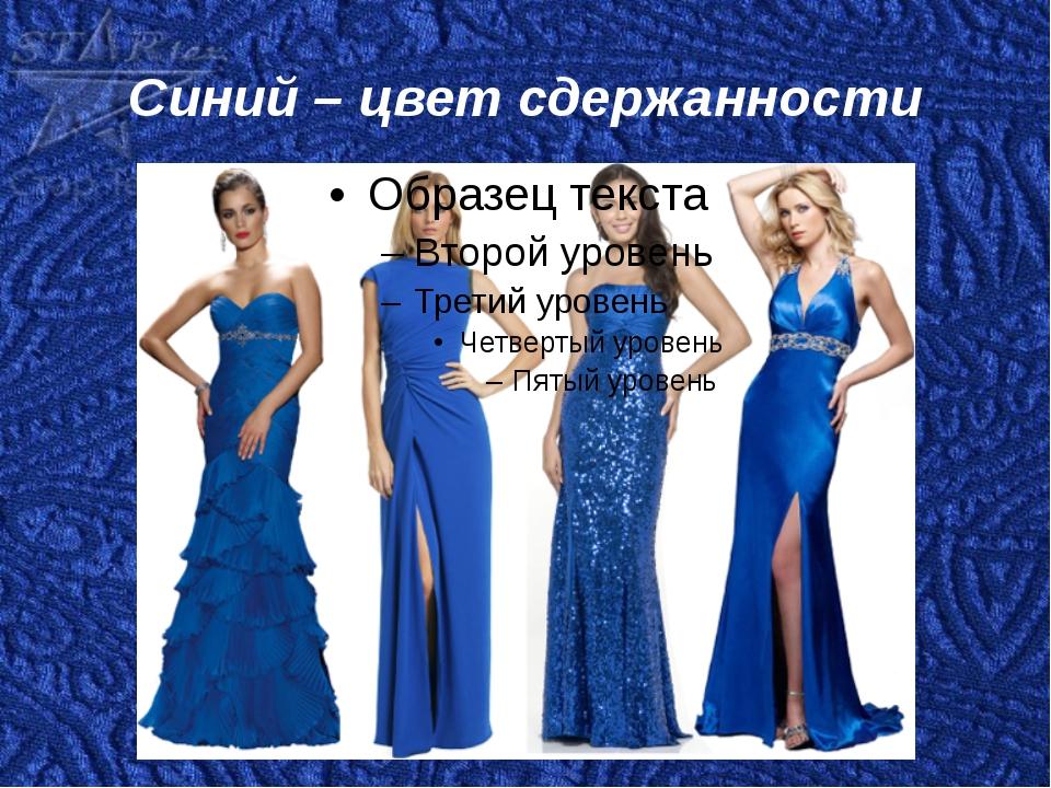 Синий – цвет сдержанности