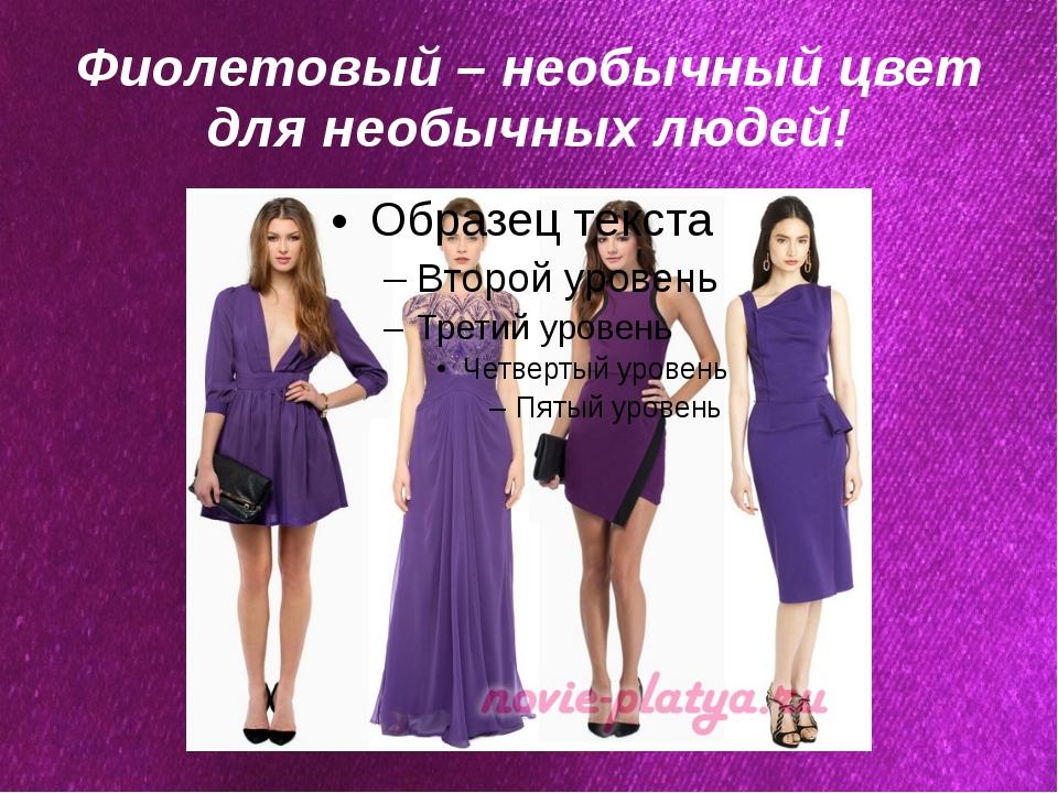Фиолетовый – необычный цвет для необычных людей!