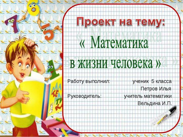 Работу выполнил: ученик 5 класса Петров Илья Руководитель: учитель математик...