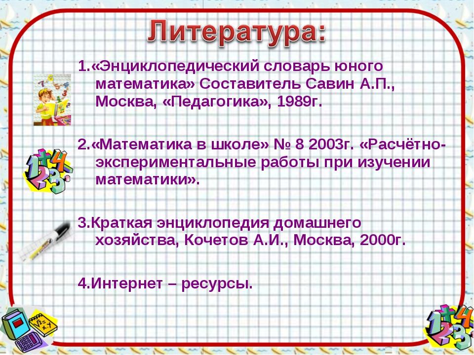 1.«Энциклопедический словарь юного математика» Составитель Савин А.П., Москва...