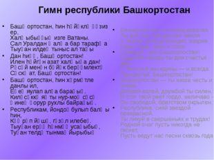 Гимн республики Башкортостан Башҡортостан, hин hөйөклө ғәзиз ер, Халҡыбыҙҙың