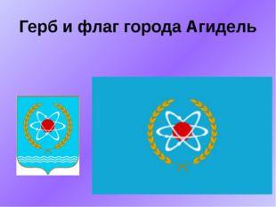 Герб и флаг города Агидель