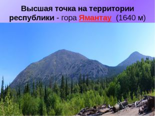 Высшая точка на территории республики- гораЯмантау (1640 м)