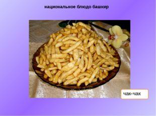 национальное блюдо башкир чак-чак