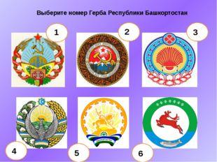Выберите номер Герба Республики Башкортостан 1 1 2 3 4 5 6