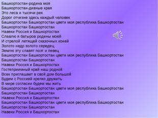 Башкортостан-родина моя Башкортостан-дивные края Это леса и тысячи рек Дорог