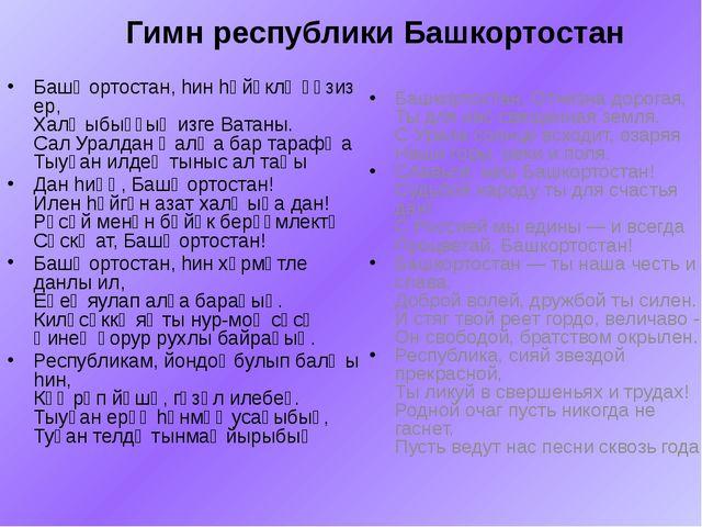 Гимн республики Башкортостан Башҡортостан, hин hөйөклө ғәзиз ер, Халҡыбыҙҙың...
