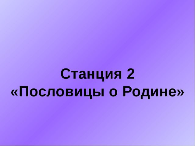 Станция 2 «Пословицы о Родине»