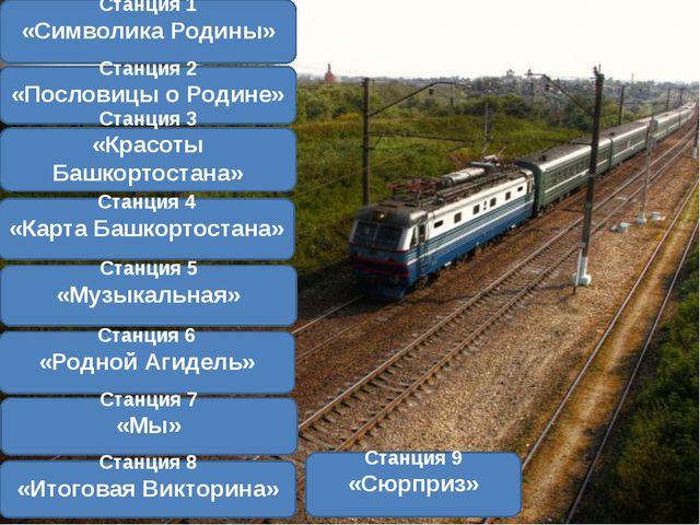 Станция 1 «Символика Родины» Станция 2 «Пословицы о Родине» Станция 3 «Красо...