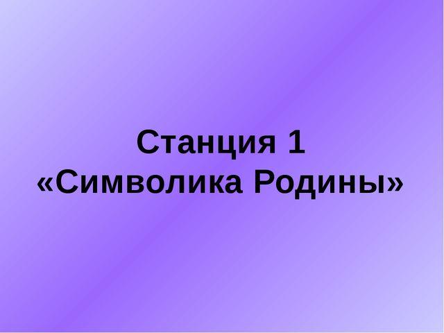 Станция 1 «Символика Родины»