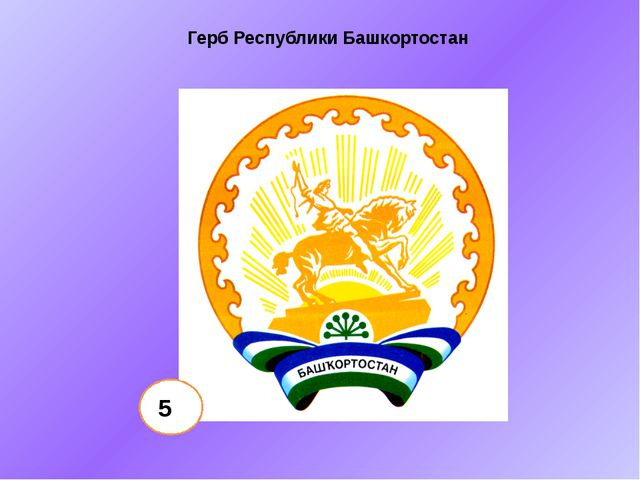 Герб Республики Башкортостан 5