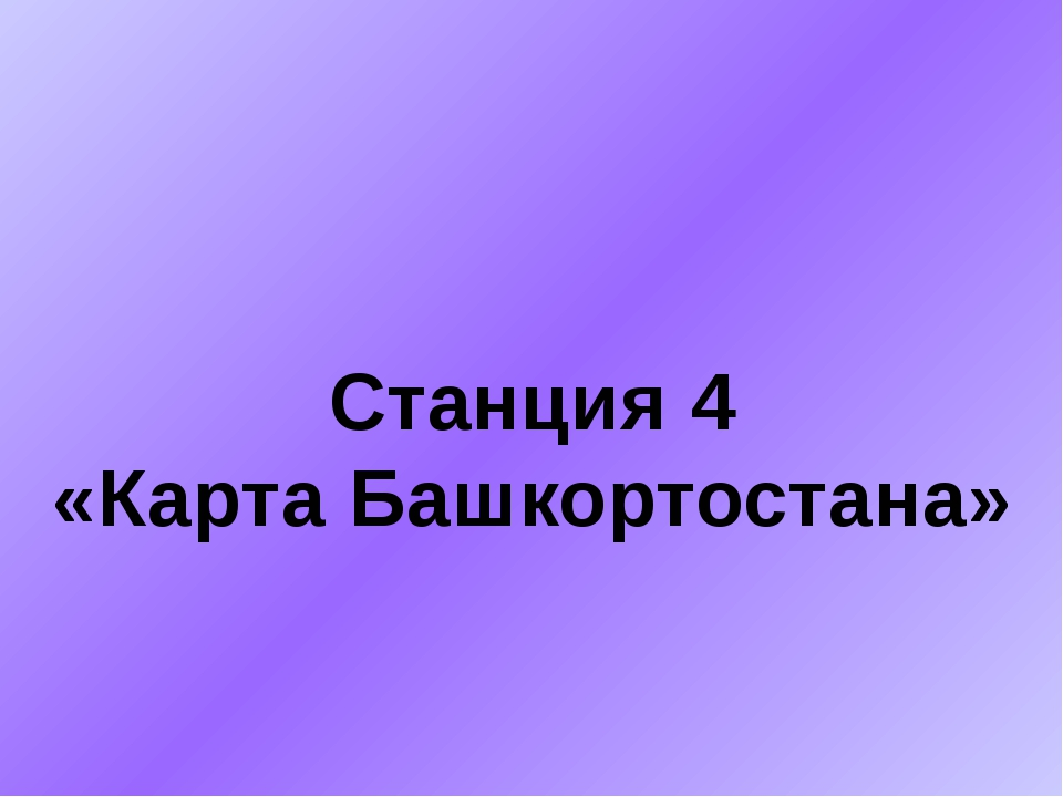 Станция 4 «Карта Башкортостана»