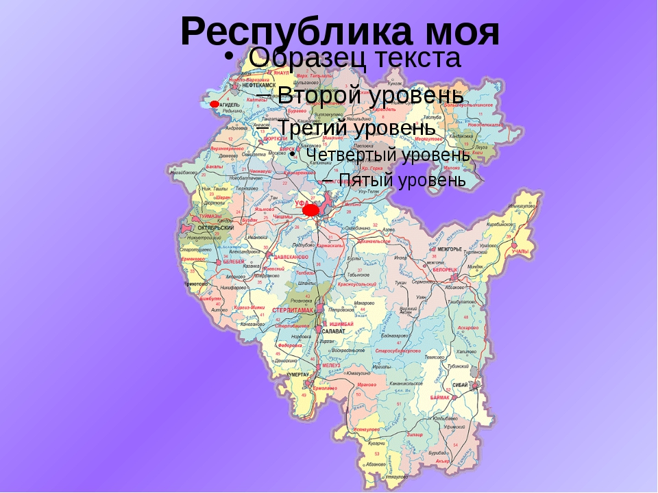Республика моя