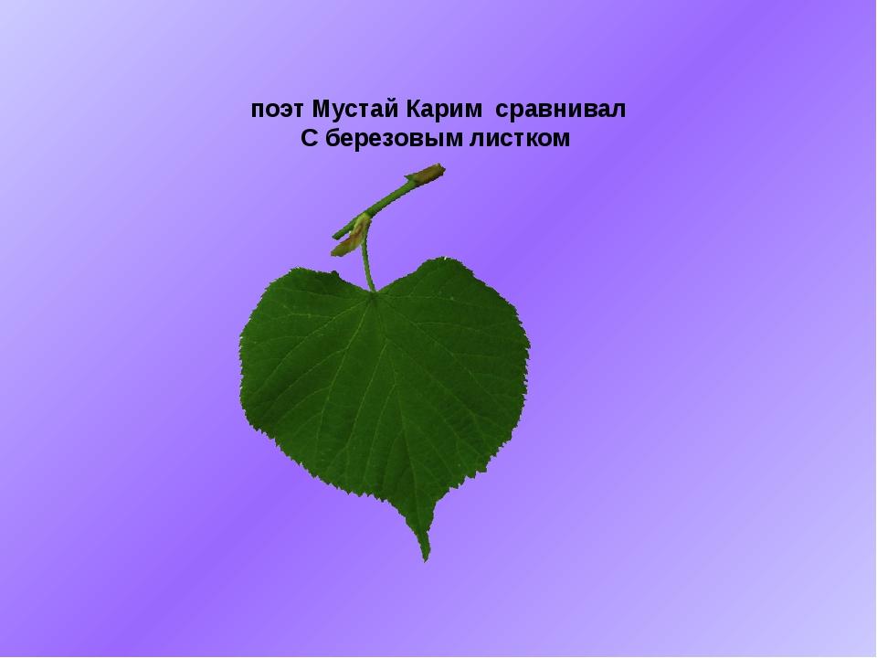 поэт Мустай Карим сравнивал С березовым листком