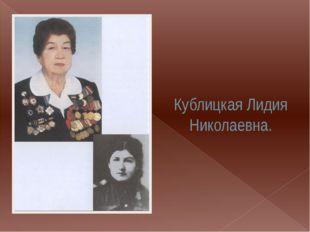 Кублицкая Лидия Николаевна.