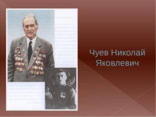 Чуев Николай Яковлевич