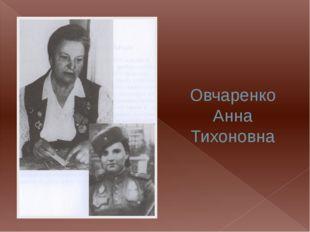 Овчаренко Анна Тихоновна