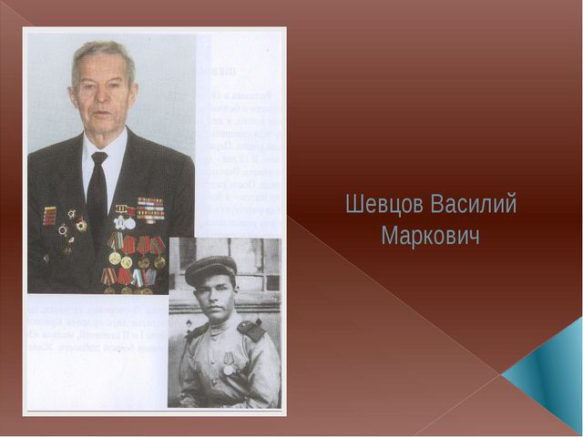 Шевцов Василий Маркович