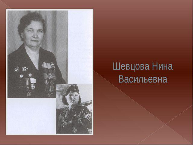 Шевцова Нина Васильевна