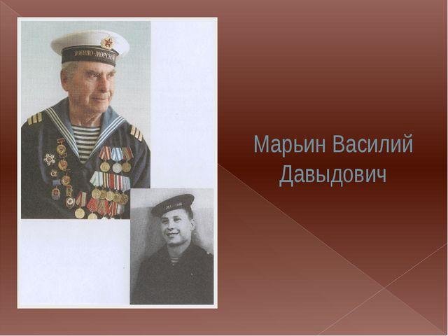 Марьин Василий Давыдович