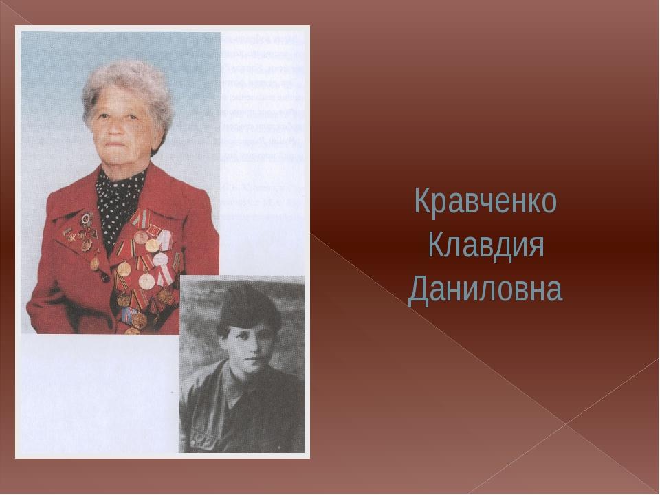 Кравченко Клавдия Даниловна