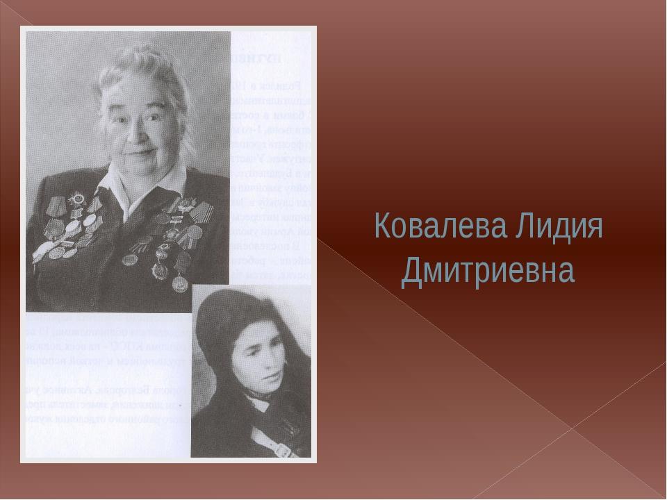 Ковалева Лидия Дмитриевна